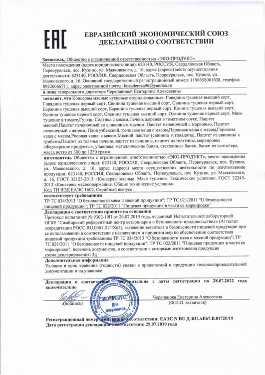 Декларация на ООО с печатью.jpg